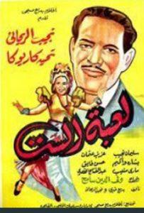 Musique à connaître :»Tahtil Shibbak»
