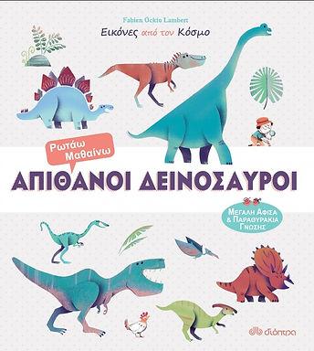 Απίθανοι δεινόσαυροι: Εικόνες από τον Κόσμο - No 2