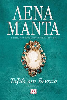 Ταξίδι στην Βενετία - Λένα Μαντά