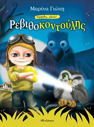 Ρεβιθοκοντούλης - Μαρίνα Γιώτη