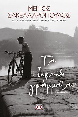 Τα δεκαέξι Γράμματα - Μένιος Σακελλαρόπουλος