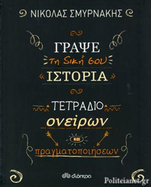 Γράψε τη δική σου ιστορία - Νικόλας Σμυρνάκης