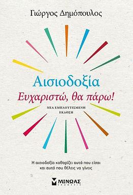 Αισιοδοξία. Ευχαριστώ, θα πάρω!, Γ. Δημόπουλος