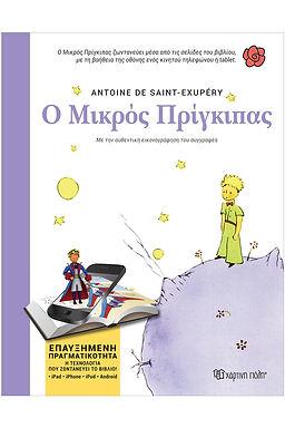 Ο Μικρός Πρίγκιπας: Επαυξημένη Πραγματικότητα