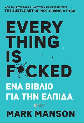Everything is F*cked:  Ένα βιβλίο για την ελπίδα