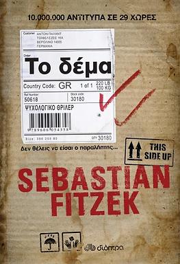 ΤΟ ΔΕΜΑ - SEBASTIAN FITSEK