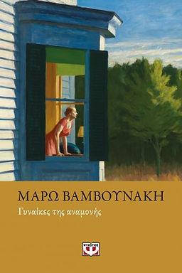 Γυναίκες της Αναμονής - Μάρω Βαμβουνάκη