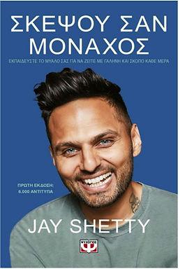 Σκεψου σαν Μοναχός - Jay Shetty