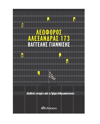 Λεωφόρος Αλεξάνδρας 173 - Βαγγέλης Γιαννίσης
