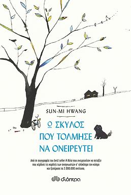 Ο σκύλος που τόλμησε να ονειρευτεί - Sun mi Hwang