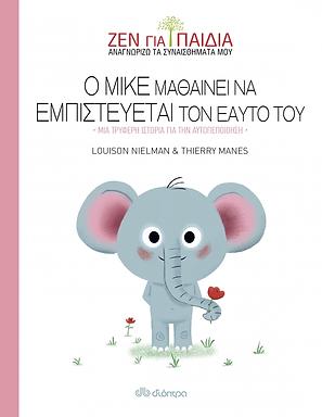 Ο Μικέ μαθαίνει να εμπιστεύεται τον εαυτό του - Louison Nielman