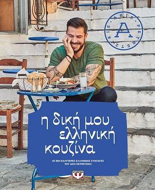 Η δική μου Ελληνική Κουζίνα - Άκης Πετρετζίκης
