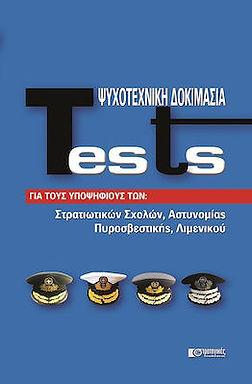 Ψυχοτεχνικη Δοκιμασία Tests