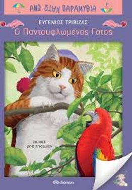 Ο Παντουφλωμένος Γάτος, Ευγένιος Τριβιζάς