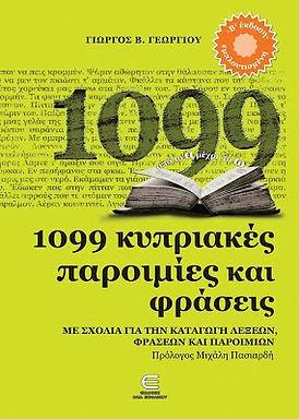 1099 κυπριακές παροιμίες και φράσεις, Γιώργος Β. Γεωργίου