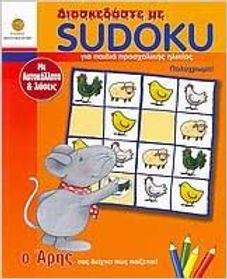 Διασκεδάστε με Sudoku για παιδιά προσχολικής ηλικίας