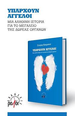 Υπάρχουν Άγγελοι - Αληθινή ιστορία για τη δωρεά οργάνων, Κ. Σταύρου