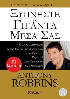 Ξυπνήστε τον Γίγαντα μέσα σας - Anthony Robbins