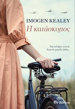 Η Κατάσκοπος - Imogen Kealey