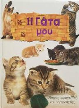 Η γάτα μου - Οδηγός φροντίδας και περιποίησης