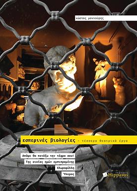 Εσπερινές βιολογίες - τέσσερα θεατρικά έργα, Κ. Μαννούρης
