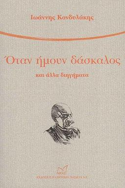 Όταν ήμουν δάσκαλος και άλλα διηγήματα, Ιωάννης Κονδυλάκης