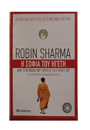 H Σοφία του Ηγετη, Οι 8 τελετουργίες του οραματιστή ηγέτη, R. Sharma