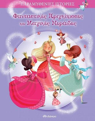 Φανταστικές Πριγκίπισσες και Μαγικές Νεράιδες - Παραμυθένιες ιστορίες
