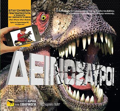 Δεινόσαυροι: Επαυξημένη Πραγματικότητα