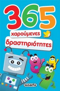 365 Χαρούμενες Δραστηριότητες
