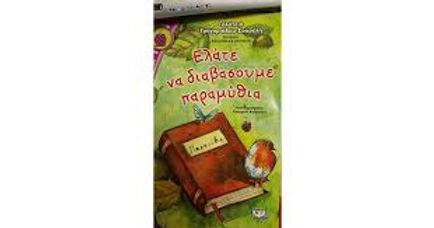 Ελάτε να διαβάσουμε βιβλία, Γαλάτεια Γρηγοριάδου-Σουρέλη