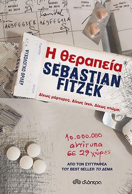 Η Θεραπεία - Σεπάστιαν Φίτσεκ