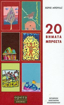 20 ΒΗΜΑΤΑ ΜΠΡΟΣΤΑ - ΧΟΡΧΕ ΜΠΟΥΚΑΙ