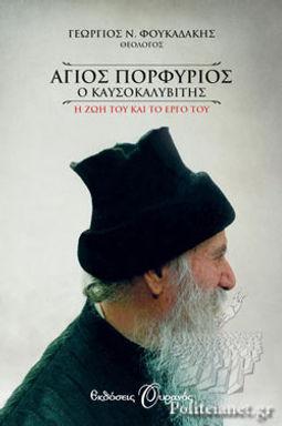 Άγιος Πορφύριος ο Καυσοκαλυβίτης - Γεώργιος Φουκαδάκης