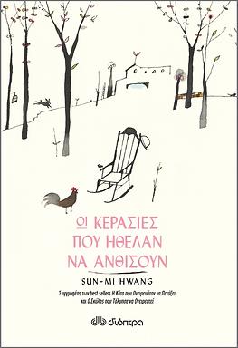 Οι κερασιές που ήθελαν να ανθίσουν - Sun mi Hwang