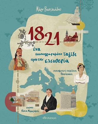 1821: Ένα εικονογραφημένο ταξίδι προς την ελευθερία - Μάρω Βασιλειάδου
