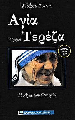 ΑΓΙΑ ΤΕΡΕΖΑ