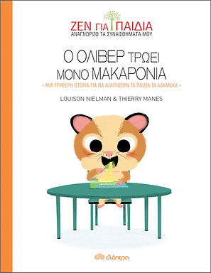 Ο Όλιβερ τρώει μόνο μακαρόνια, L. Nielman & T. Manes