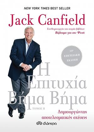 Η Επιτυχία Βήμα Βήμα, J. Canfield