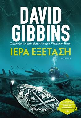 ΙΕΡΑ ΕΞΕΤΑΣΗ -DAVID GIBBINS