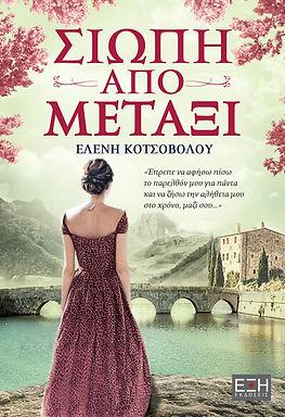 Σιωπή από Μετάξι - Ελένη Κοτσόβολου