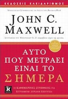 Αυτό που μετράει είναι το σήμερα, J. C. Maxwell