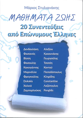 Μαθήματα Ζωής - Μάριος Στυλιανάκης