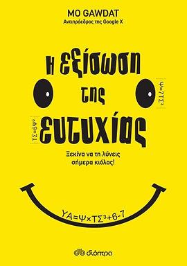 Η εξίσωση της ευτυχίας