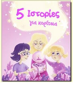 5 Ιστορίες για κορίτσια, Μιλιού Σόνια