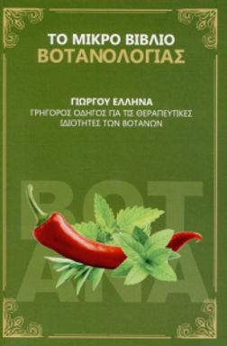 Το μικρό βιβλίο Βοτανολογίας - Θεραπευτικές ιδιότητες των βοτάνων
