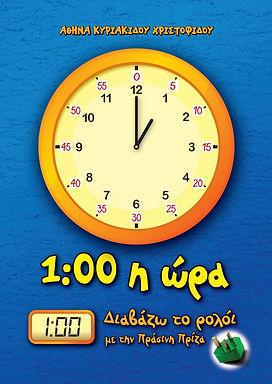 1:00 η ώρα. Διαβάζω το ρολόι με την Πράσινη Πρίζα, Κ. Χ. Αθηνά