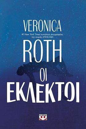 Οι εκλεκτοί - Βερόνικα Ρόθ