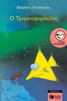 Ο Τριγωνοψαρούλης - Βαγγέλης Ηλιόπουλος
