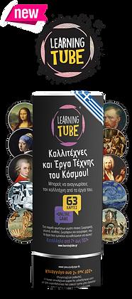 Learning Tube: Καλλιτέχνες και Έργα Τέχνης του Κόσμου!
